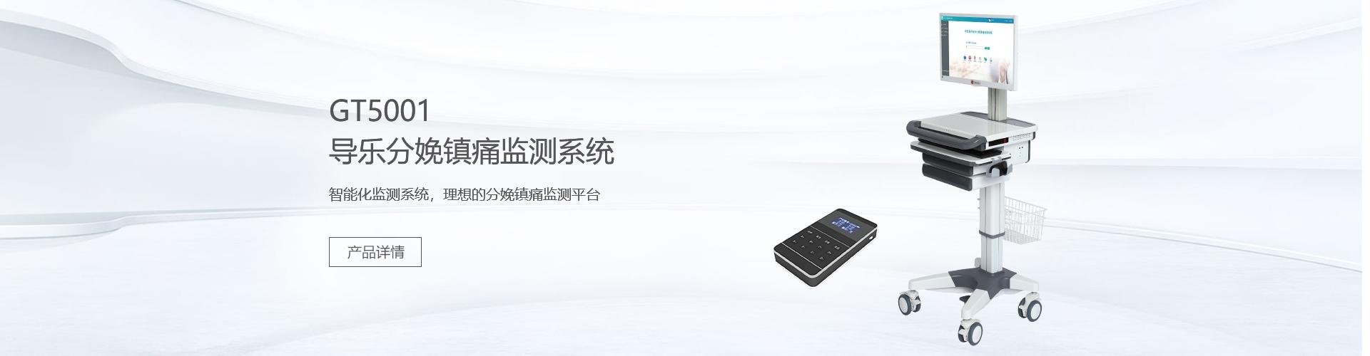 DAOLE导乐分娩镇痛监测系统GT5001